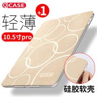 【支持礼品卡】苹果ipad pro10.5保护套新ipad10.5寸全包平板电脑超薄pro防摔壳