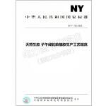 NY/T 735-2003 天然生胶 子午线轮胎橡胶生产工艺规范