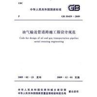 【二手旧书9成新】油气输送管道跨越工程设计规范-中国石油天然气集团公司-9158017723106 暂无