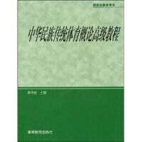 【二手旧书8成新】研究生教学用书:中华民族传统体育概论高级教程 周伟良 9787040122053