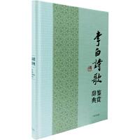 李白诗文鉴赏辞典 品诗仙神韵,赏千古风流