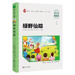 绿野仙踪 小学语文新课标必读丛书 彩绘注音版