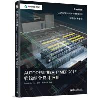 Autodesk Revit MEP 2015管线综合设计应用(全彩)