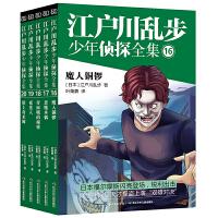 江户川乱步少年侦探全集(16-20套装)