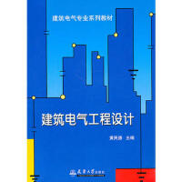 【二手旧书8成新】建筑电气工程设计 黄民德 9787561837092