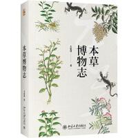 本草博物志 北京大学出版社