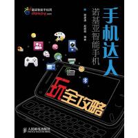 手机达人――诺基亚智能手机玩全攻略(仅适用PC阅读)(电子书)