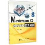 MastercamX7建模与数控加工实例