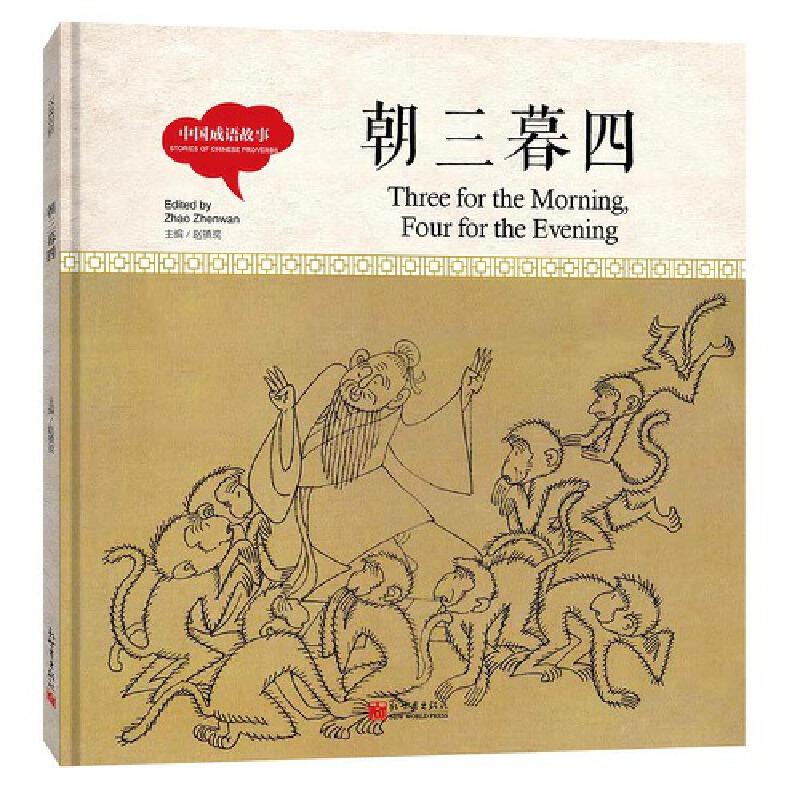幼学启蒙丛书-中国成语故事·朝三暮四(中英对照精装版) (汉英双语对照精美绘本,全国优秀少儿读物一等奖、国家图书奖。一本书让孩子学贯中西。)