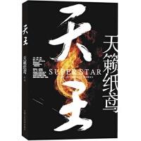 【RT1】天王 天籁纸鸢 甘肃人民美术出版社 9787805888187