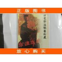 中国电影海报艺术展(16开全新未开封)见图...【旧书珍藏品】