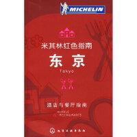 【二手旧书九成新】 米其林红色指南--东京