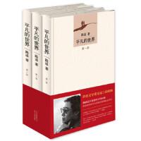 【二手旧书九成新】 平凡的世界:全三册
