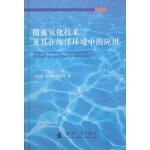 微弧氧化技术及其在海洋环境中的应用