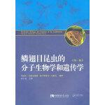鳞翅目昆虫的分子生物学和遗传学