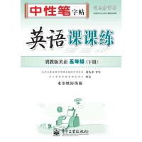 英语课课练・冀教版英语・五年级(下册)(描摹)