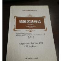 【二手8成新】德国民法总论 /[德]汉斯・布洛克斯(Hans 中国人民