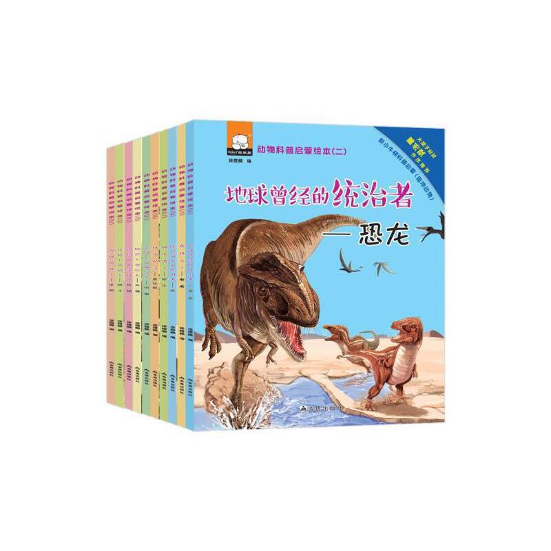 幼儿科普绘本启蒙读物海底大探险 小学生版十万个为什么儿童动物世界