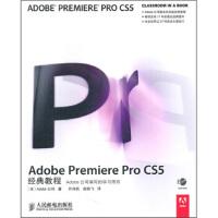 【二手旧书8成新】Adobe Premiere Pro CS5经典教程 [美] 美国Adobe公司,许伟民,袁鹏飞 绘