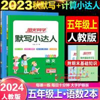 阳光同学默写小达人五年级上语文上册人教版部编版2021秋小学5年级课本同步专项训练练习