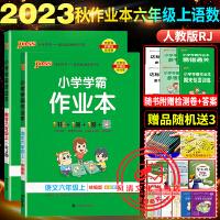 小学学霸作业本六年级上册语文数学2本人教部编版2021秋