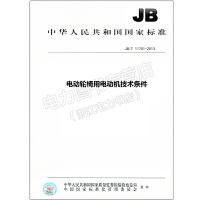 JB/T 11701-2013 电动轮椅用电动机技术条件