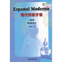 【二手旧书8成新】现代西班牙语(5(教学参考书(11新位居西班牙语教材销量之首! 董燕生 9787560029986