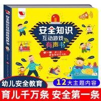 安全知识互动游戏有声书教育绘本幼儿早教书籍1-2-3-二-三岁儿童宝宝书本点读会说话的发声翻翻认知启蒙学习读物学校自我保