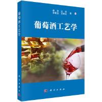 葡萄酒工艺学