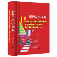 新西汉小词典(修订本)