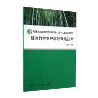 经济竹种丰产高效栽培技术