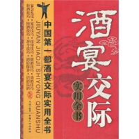 【二手旧书8成新】酒宴交际实用全书 肖莉 9787802026223