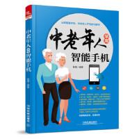 【二手旧书九成新】 中老年人学用智能手机