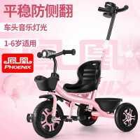 凤凰儿童三轮车手推脚踏车1-3-2-6岁大号宝宝自行车童车小孩玩具