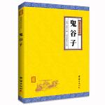 鬼谷子(谦德国学文库,战国纵横家唯一流传至今的著作,一部富有传奇色彩的中国谋略奇书。)