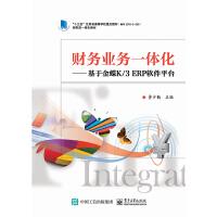财务业务一体化――基于金蝶K/3 ERP软件平台