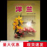 洋兰 百花盆栽图说丛书 3645 花卉培育 种质资源 生态习性 品种分类 盆栽准备 技术 盆景制作 繁殖方法 病虫害防治