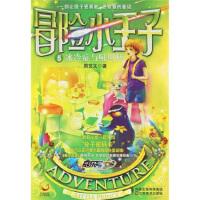 【旧书二手书8新正版】 冒险小王子5:冰冷症与吼叫杯(附赠冒险魔法牌、赛尔号分子