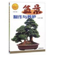盆景制作与养护(修订版)
