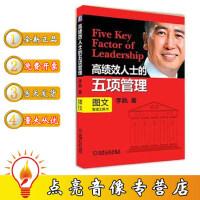 9787111254744 正版 李践 高绩效人士的五项管理 机械工业出版社(图书)