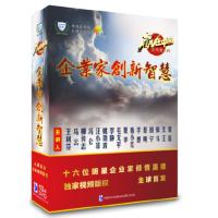 企业家创新智慧 赢在中国 蓝天碧水间 十二位明星企业13DVD