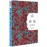 【二手旧书8成新】顾城诗精编:名家经典诗歌系列 顾城 9787535475138