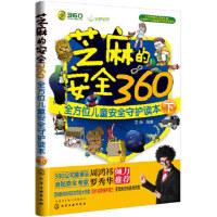 芝麻的安全360:全方位儿童安全守护读本(下)