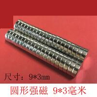 强力磁铁 吸铁石 强磁 铁氧体 硼磁 圆形磁铁 圆型 型号多种 10个装