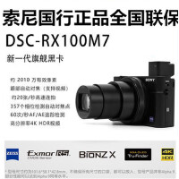 Sony/索尼 DSC-RX100M7 黑卡数码相机 新一代黑卡旗舰 RX100M7 索尼口袋相机,100m7