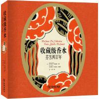 【二手旧书九成新】 收藏级香水:芬芳两百年