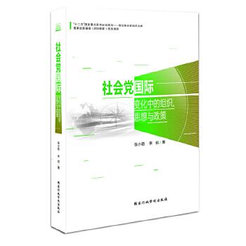 社会党国际变化中的组织 思想与政策 【新书店购书无忧有保障】