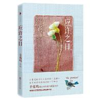 【二手旧书九成新】 应许之日(辛夷坞小说)