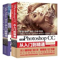 ps书籍Photoshop教程书3dMax教程 3ds Max 2016从入门到精通图像处理图片抠图调色psCC201