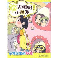 阳光姐姐小说派:死党区里的秘密
